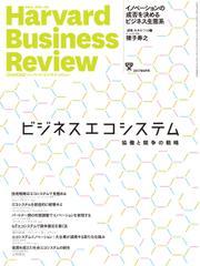 DIAMONDハーバード・ビジネス・レビュー (2017年6月号)