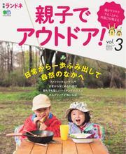 別冊ランドネシリーズ (親子でアウトドア! Vol.3)