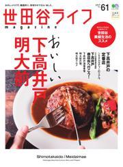 世田谷ライフmagazine (No.61)
