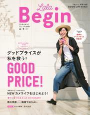 LaLaBegin(ララビギン) (Begin6月号臨時増刊 6・7 2017)