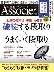日経ビジネスアソシエ (2017年6月号)