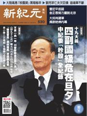 新紀元 中国語時事週刊 (530号)