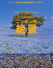 別冊Discover Japan TRAVEL (いつか行きたいニッポンの絶景)