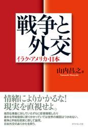 戦争と外交―――イラク・アメリカ・日本