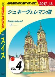 地球の歩き方 A18 スイス 2017-2018 【分冊】 4 ジュネーヴとレマン湖