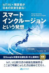 スマート・インクルージョンという発想 IoT/AI×障害者が日本の未来を創る!