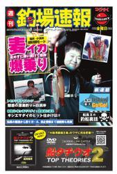 週刊 釣場速報 関西版 (2017/05/19号)