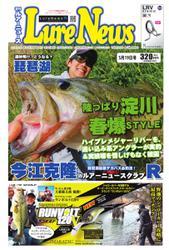 週刊 ルアーニュース (2017/05/19号)
