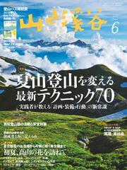 山と溪谷 (通巻986号)