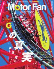 Motor Fan illustrated(モーターファン・イラストレーテッド) (VOL.128)