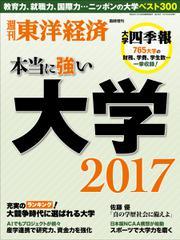 週刊東洋経済 臨時増刊 本当に強い大学 (2017)