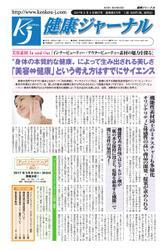 健康ジャーナル (2017年5月4日号)
