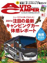 AutoCamper(オートキャンパー) (2017年6月号)