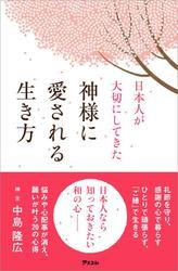 日本人が大切にしてきた 神様に愛される生き方