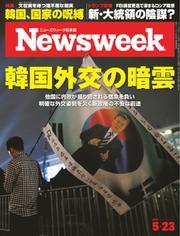 ニューズウィーク日本版 (2017年5/23号)