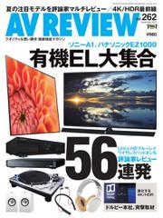 AVレビュー(AV REVIEW) (262号)