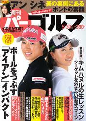 週刊 パーゴルフ (2017/5/30号)