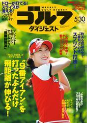 週刊ゴルフダイジェスト (2017/5/30号)