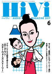 HiVi(ハイヴィ) (2017年6月号)