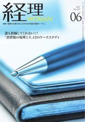 月刊経理ウーマン (2017年6月号)