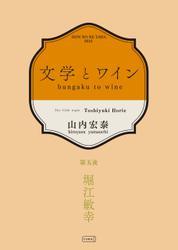 文学とワイン -第五夜 堀江敏幸-
