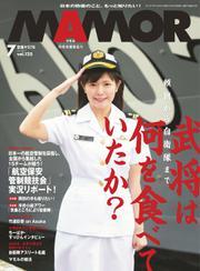 MamoR(マモル) (2017年7月号)