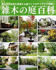 雑木の庭百科