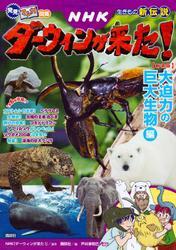 発見! マンガ図鑑 NHKダーウィンが来た! 新装版 大迫力の巨大生物編