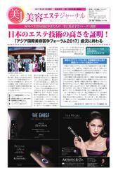美容エステジャーナル (2017年5月18日号)
