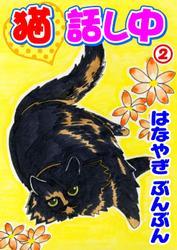 猫話し中 2