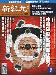 新紀元 中国語時事週刊 (531号)