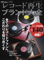 レコード再生ブランド大全 (2017/05/18)