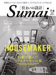 SUMAI no SEKKEI(住まいの設計) (2017年7・8月号)