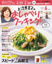 上沼恵美子のおしゃべりクッキング (2017年6月号)