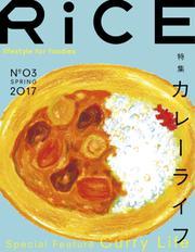 RiCE(ライス) (No.03)