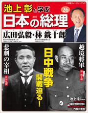池上彰と学ぶ日本の総理 第26巻 広田弘毅/林銑十郎