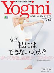 Yogini(ヨギーニ) (Vol.58)