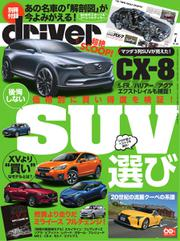 driver(ドライバー) (2017年7月号)