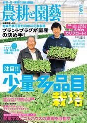 農耕と園芸 (2017年6月号)