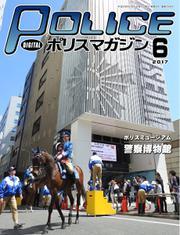 ポリスマガジン (17年6月号)