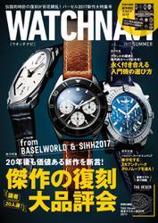 WATCH NAVI(ウォッチナビ) (2017年7月号)