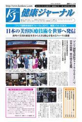 健康ジャーナル (2017年5月18日号)