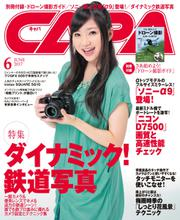 CAPA(キャパ) (2017年6月号)