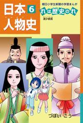 「日本人物史れは歴史のれ6」(清少納言)