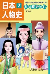 「日本人物史れは歴史のれ7」(紫式部)