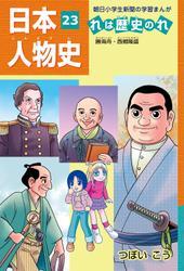 「日本人物史れは歴史のれ23」(勝海舟・西郷隆盛)