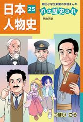 「日本人物史れは歴史のれ25」(明治天皇)