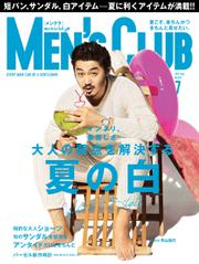 MEN'S CLUB (メンズクラブ) (2017年7月号)