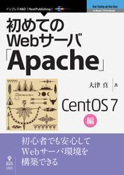 初めてのWebサーバ「Apache」CentOS 7編