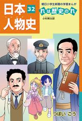 「日本人物史れは歴史のれ32」(小村寿太郎)